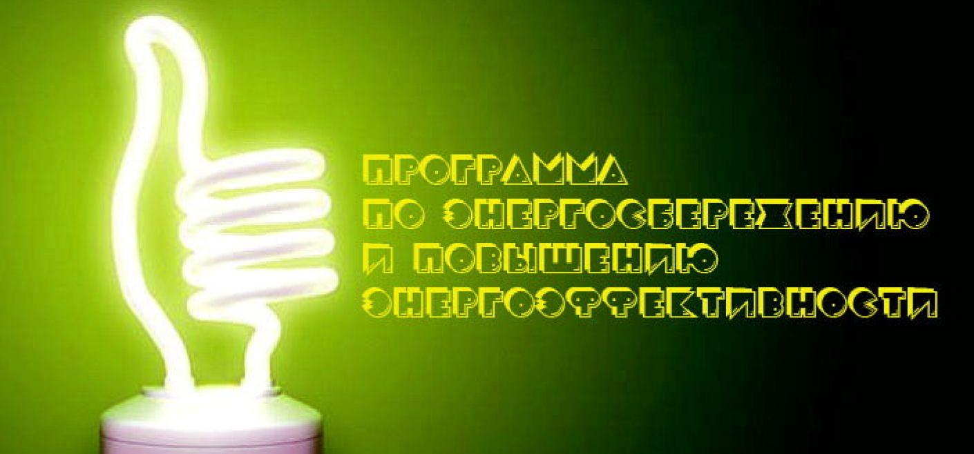 Картинки в области энергосбережения