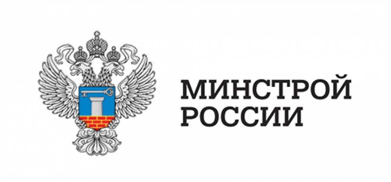 Стратегия развития строительной отрасли и жилищно-коммунального хозяйства Российской Федерации на период до 2030 года
